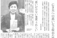 平成28年2月9日森本弘子様金銀砂子 読売新聞の記事より