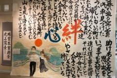 平成30年 第2回日本習字長崎県北地区合同作品展
