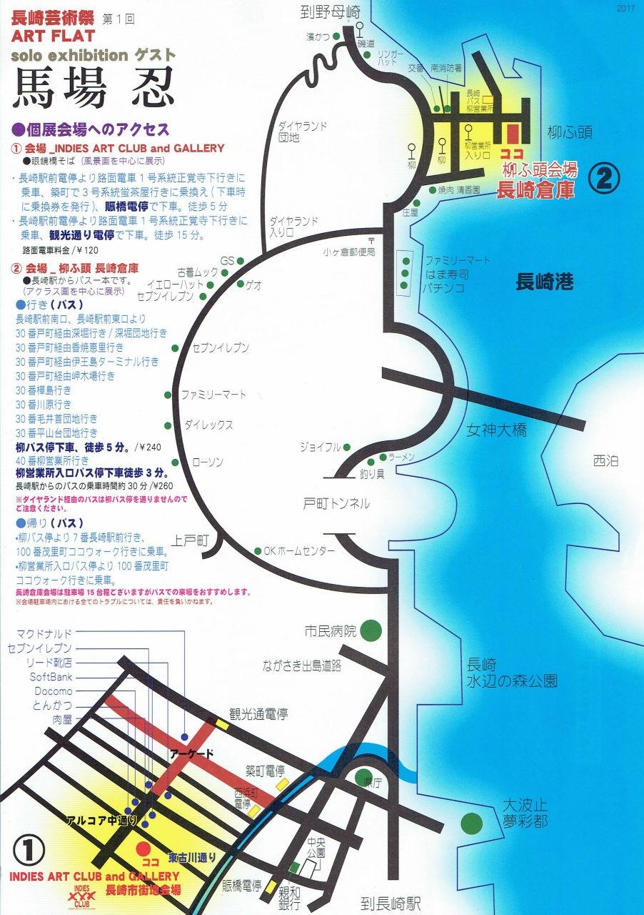 長崎芸術祭 第1回 solo exhibition ゲスト馬場忍