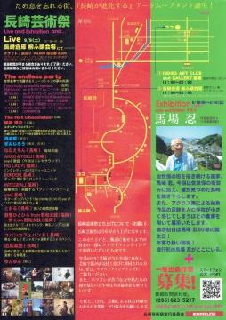 第1回長崎芸術祭パンフレット02