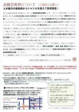 第1回長崎芸術祭パンフレット03