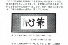 第1回日本習字長崎県北地区合同作品展