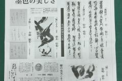 第41回(平成28年)長崎県書道展入賞者発表