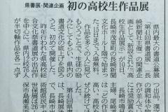 平成28年第41回長崎県書道展 高校生作品展示の様子
