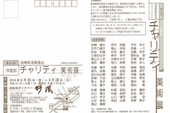 平成28年 チャリティー美術展(長崎県美術協会洋画部)