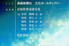異色の爽風5人展