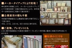 平成28年半額セールのお知らせ