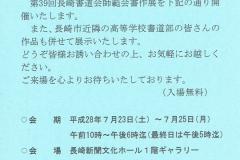 平成28年 第39回長崎書道会 師範会書作展のお知らせ