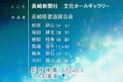 異色の爽風6人展