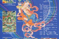 2020チベット・日本仏画展