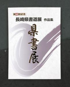 第40回県書展作品集