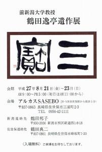 H27鶴田逸亭遺作展