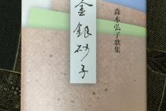 平成28年2月9日森本弘子様金銀砂子 表紙