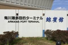 五島有川町 ターミナル 鯨賓館