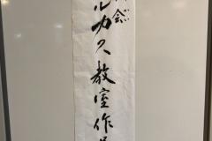 平成30年 筍和会アルカス教室展