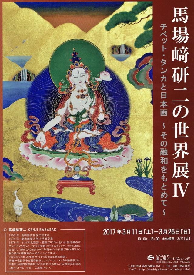 馬場﨑研二の世界展Ⅳ チベット・タンカと日本画 ~その融和を求めて~