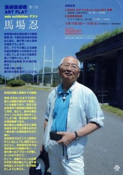 長崎芸術祭 第1回 solo exhibition ゲスト馬場忍01